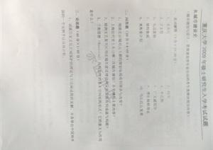2009年重庆大学建筑城规学院的试题