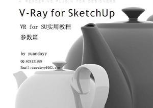vray for SU(草图大师)材质及及渲染参数详解