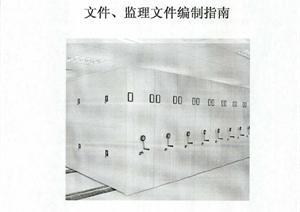 安庆石化工程建设项目交工技术文件、监理文件编制指南