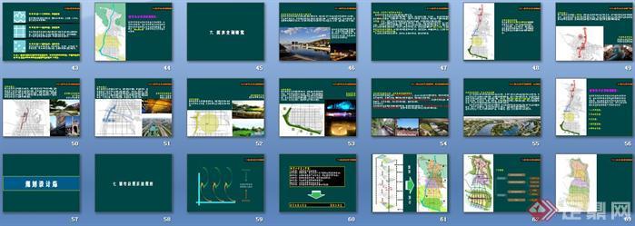 某城市景观系统项目策划设计案例讲稿ppt4