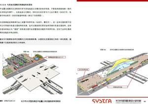 长沙某中运量公共交通系统专项规划最终成果文本