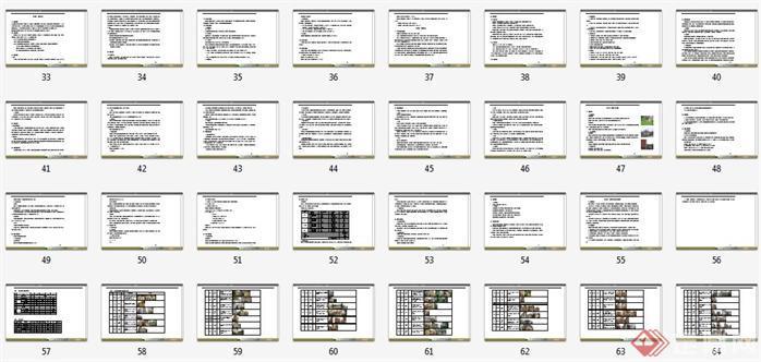 美丽乡村精品村规划设计方案文本3