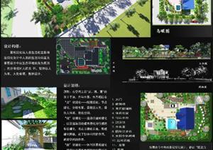 景观绿化课程展示PS排版