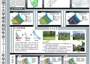 城市规划毕业设计展板(高清大图)