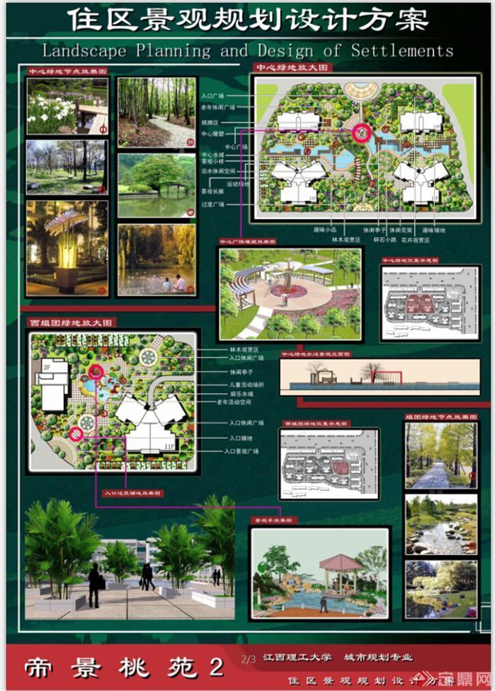 小区景观设计平面高清_小区景观设计展板(高清大图)[原创]