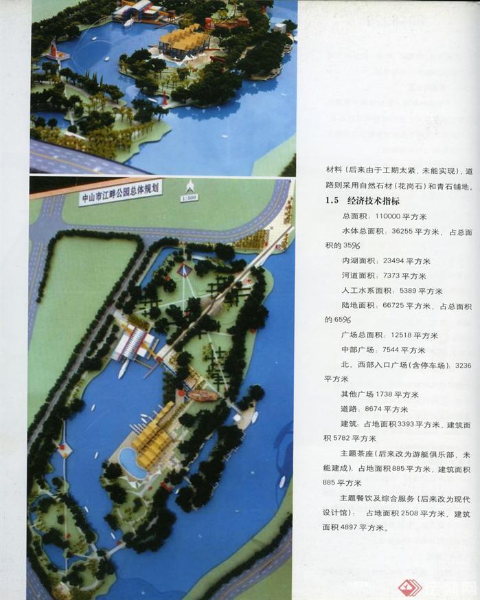 中山岐江公园设计方案(4)