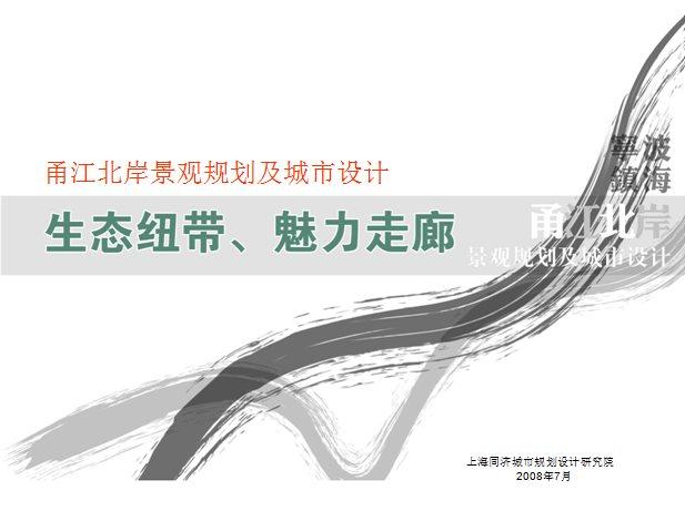 某城市河道区域规划设计方案文本(1)