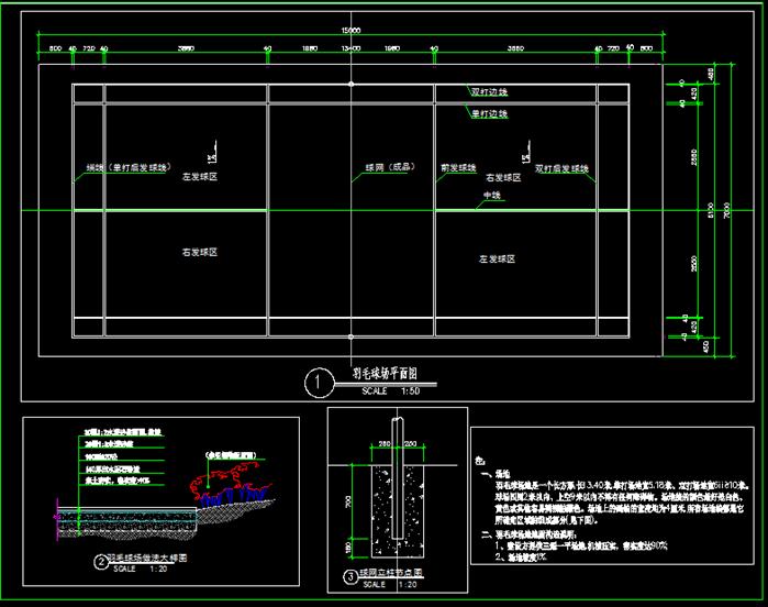 篮球场、网球场、羽毛球场全套施工图(1)