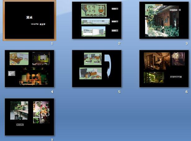某咖啡馆室内设计方案(作业)3