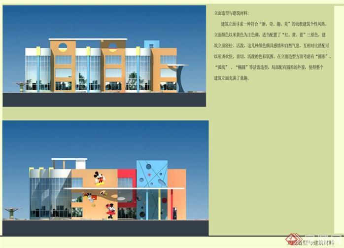 某现代风格幼儿园建筑设计方案图