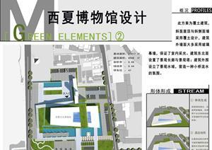 某高校博物馆建筑景观毕业设计方案