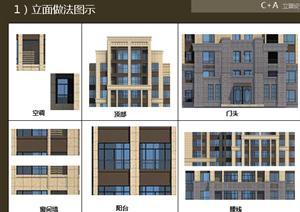 西安某现代风格住宅建筑设计方案PPT文本