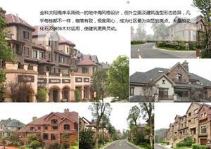 多个住宅区规划设计的考察报告