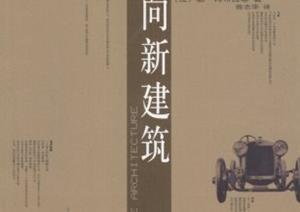 《走向新建筑》扫描版书籍PDF文档