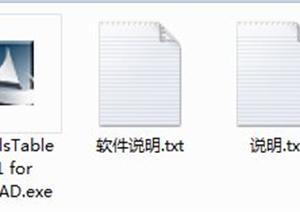 Excel表格转化为Cad图形软件