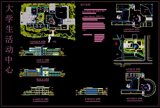 大学生活动中心设计方案图(1)