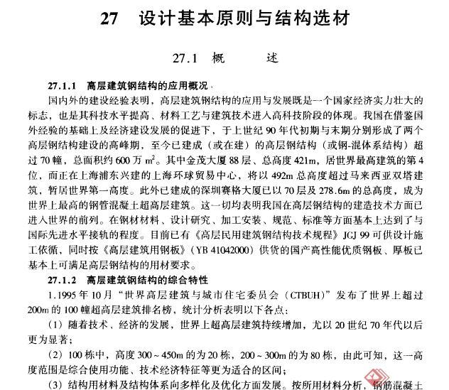 钢结构设计手册(PDF格式)(2)