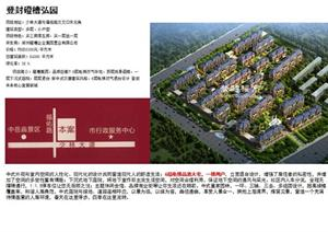 三个住宅区规划设计案例分析