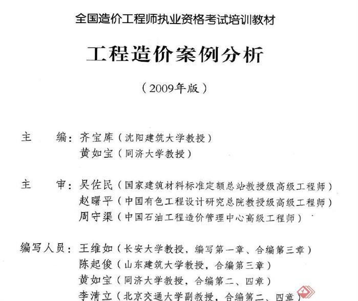 工程造价案例分析(造价工程师考试培训教材)(1)