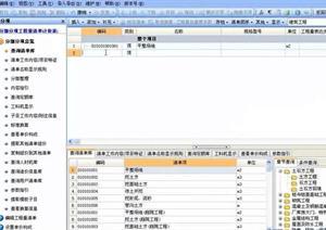 编制土建分部分项工程量清单方法展示