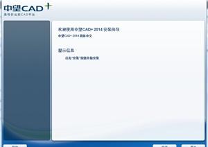 中望CAD+2014简体中文版