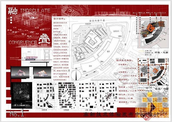 建筑設計競賽排版參考資料(1)