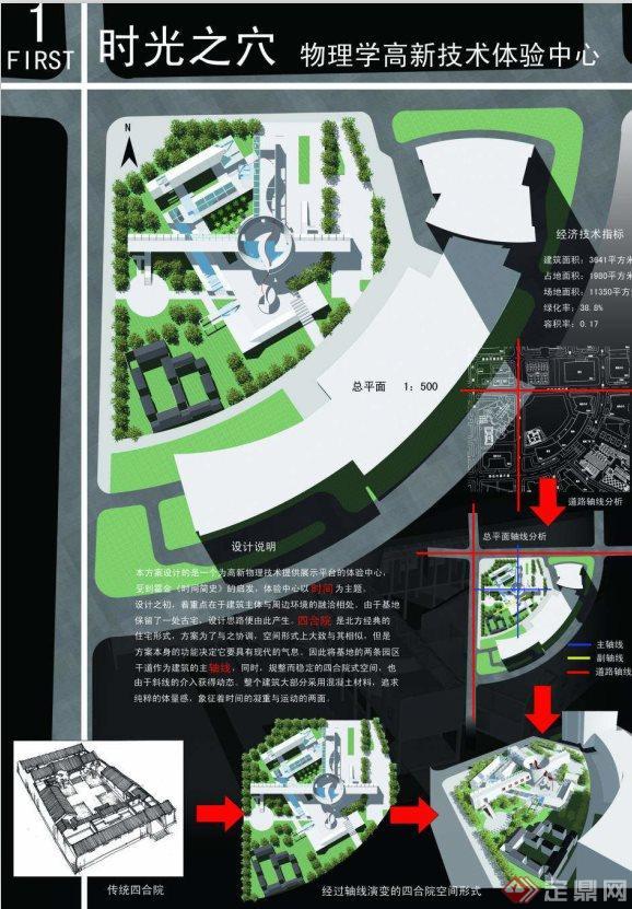 建筑設計競賽排版參考資料(2)