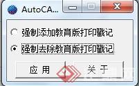 CAD插件----去掉教育版打印戳记