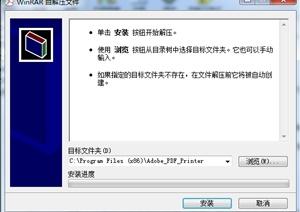 Adobe PDF虚拟打印机 7.0 简体中文版