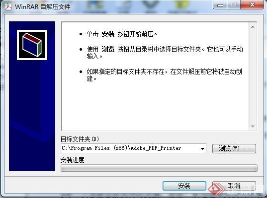 Adobe PDF虚拟打印机 7.0 简体中文版(1)