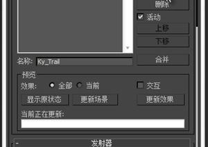 ky-Trail(3ds max 2012光效插件)下载汉化64位