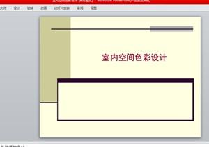 室内设计资料集(ppt文件)