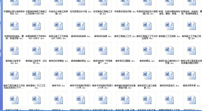 多个装修工艺工法大全(6)