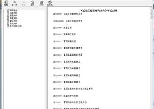 二级建造师考试大纲chm格式