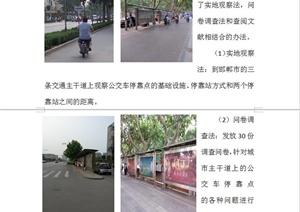 某城市實習調研報告