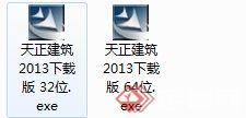 天正建筑2013(32&64)单机破解版