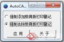 cad去教育版印记软件