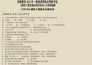 某教育2015年一级建造师法规分章节练习题